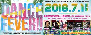 20180701_dancefever
