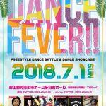 20180701dancefever
