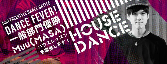 20180707MASA-HOUSE
