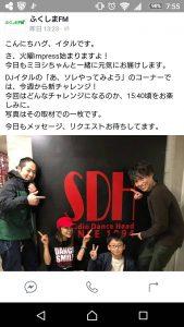 ラジオ番組にて放送中! SDHビートボックスインストラクター FURUCHE先生と生徒のそうたくんが福島FMに連続で紹介されています! 先日、福島FMの いたるさんが、SDHに取材に来てくださいました! そして FURUCHE先生のビートボックスとそのクラスを紹介してくださいました! 最終的に いたるさんがビートボックスを習うという、体験談です(*^_^*) FURUCHE先生のお話しや、パフォーマンスに加え 小学三年生のそうたくんの堂々としたパフォーマンスも是非聞いてください! 福島FM  81.8MHz毎週火曜 3時30分から約5分程度 来週、火曜も是非お楽しみに! #ビートボックス #ラジオ放送 #DJイタルさん #福島FM #furuche先生 #そうたくん頑張る! #SDH