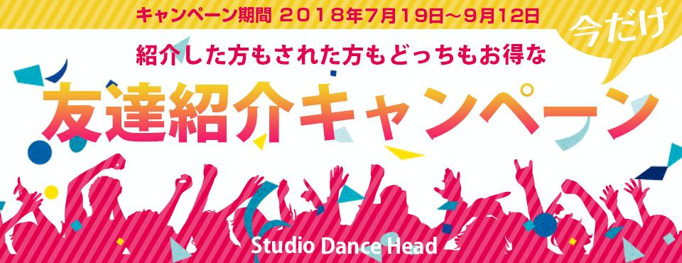 【期間限定】2018年7月19日~9月12日まで友達紹介キャンペーン実施中!
