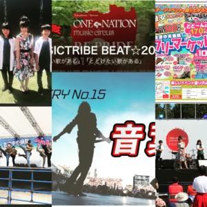 9月はイベント盛りだくさん‼️ 先日9日土曜日 は、田村町で開催されたONE NATION で音葉さんのバックで、ひゅうが君と、ここあちゃんがバックダンサーしてきました(*≧∀≦*) 今回2人にとって2回目のバックダンサー^ - ^ 音葉ちゃんとの衣装の色合いも素敵でした!💕 貴重な経験ありがとうございました! そして、10日日曜はSDHや会津のダンスの生徒さんが一緒に 会津中央病院 フリーマーケット会場にてダンスパフォーマンス、SDHではリルゴリ先生、TAIRA先生、SHIHOKO先生やkento先生も参加して来ました🙌 やっぱりダンスっていいですね‼️ これからもたくさんのダンスの場をみんなと作っていきたいです😃😊 みんなお疲れ様でした!