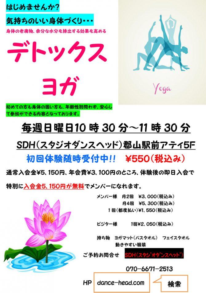 YOGA_sunday201703