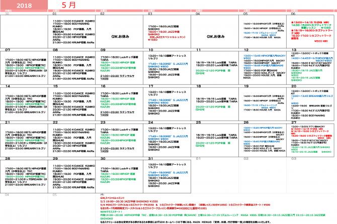2018年5月のSDHスケジュール