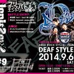 deaf_style_vol6