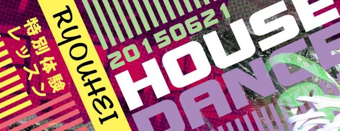 house_ryouhei