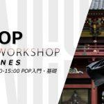 jenes_workshop201612