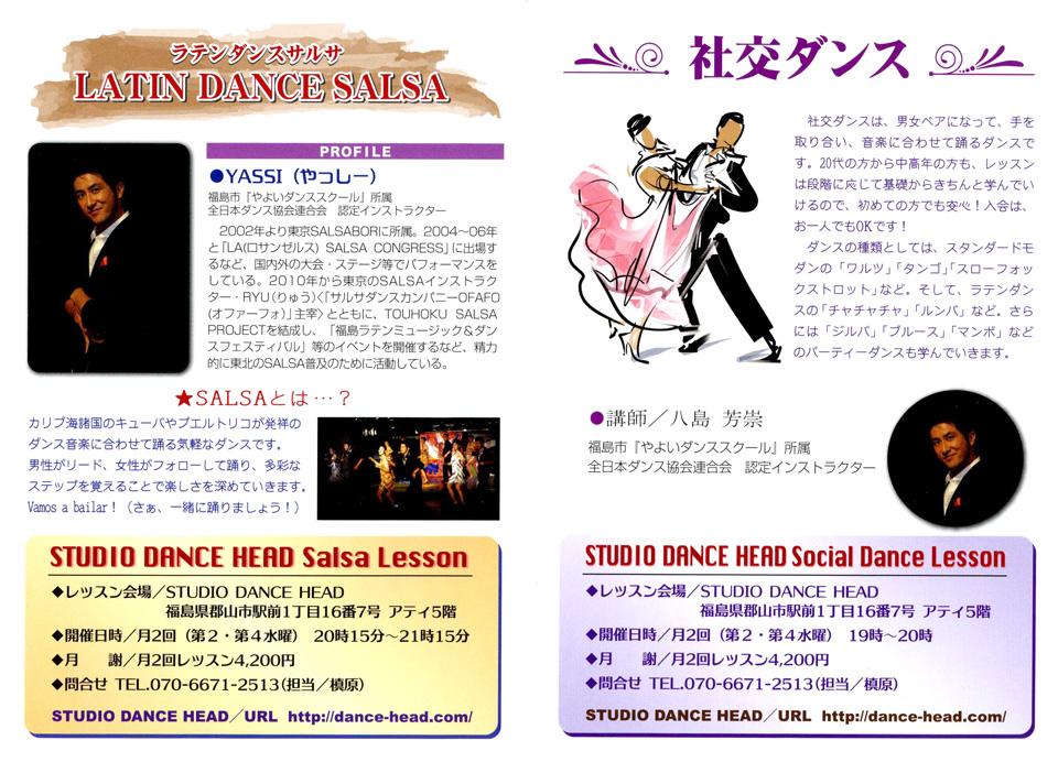 社交ダンス・サルサクラス(yassi)