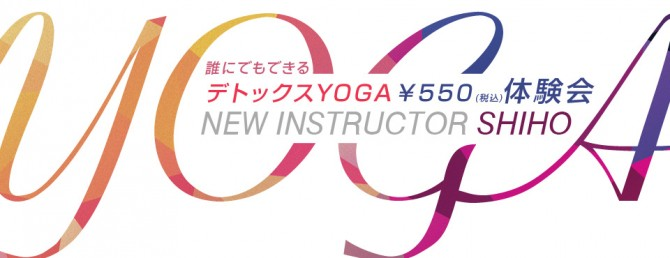yoga_shihotrial